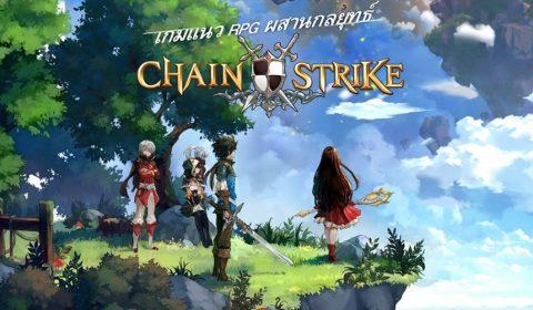 [รีวิวเกมมือถือ] Chain Strike เกมยุทธศาสตร์หมากรุกแบบ Fantasy RPG ที่ห้ามพลาด!