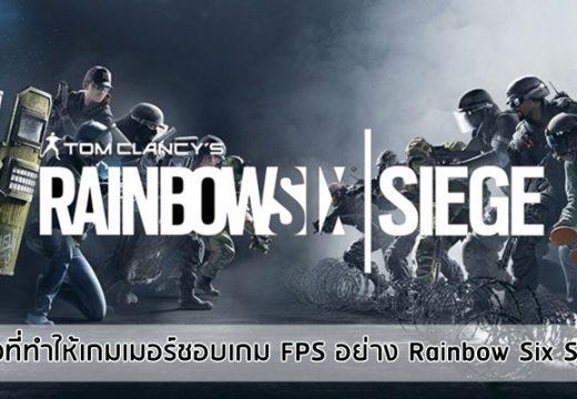 5 สิ่งที่ทำให้เกมเมอร์ชอบเกม FPS อย่าง Rainbow Six Siege