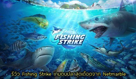 [รีวิว] Fishing Strike สุดยอดเกมตกปลาสุดเดือดจาก Netmarble