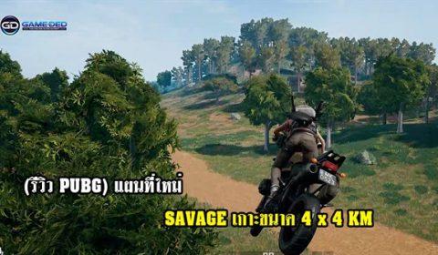 (รีวิว PUBG) แผนที่ใหม่ SAVAGE เกาะขนาด 4 x 4 กิโลเมตร