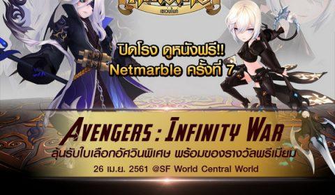 Seven Knights ฉลองเปิดตัว 900 วัน เหมาโรงหนังฟอร์มยักษ์ ดู Avengers: Infinity War ฟรี 300 ที่นั่ง!
