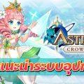 Astral Crown แนะนำระบบอุปกรณ์