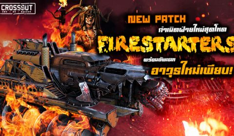 CROSSOUT กำเนิดฝ่ายใหม่สุดโหด Firestarters พร้อมอัพเดทอาวุธเต็มคลัง มันส์ฝุ่นตลบได้แล้ววันนี้