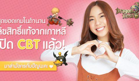 Dragon Nest M เกมมือถือเกมแรกที่ ปัญ BNK48 เป็นพรีเซนเตอร์ เปิด CBT แล้ววันนี้!