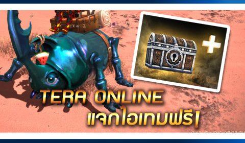 TERA ONLINE THAILAND ร่วมกับ Game-Ded แจกฟรี Serial Code!