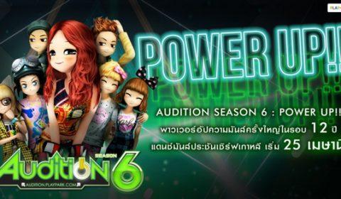 AUDITION Season 6 : Power Up!! พาวเวอร์อัปความมันส์ครั้งใหญ่ในรอบ 12 ปี แดนซ์มันส์ประชันเซิร์ฟเกาหลี เริ่ม 25 เมษานี้