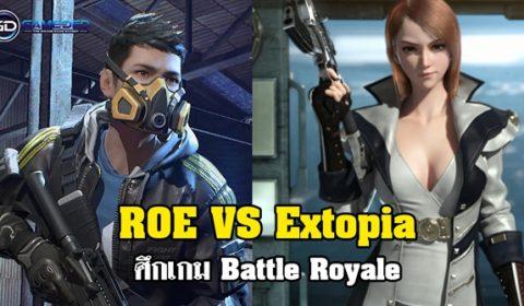 ROE VS Extopia  ศึกสองเกม Battle Royale ประชันบน PC