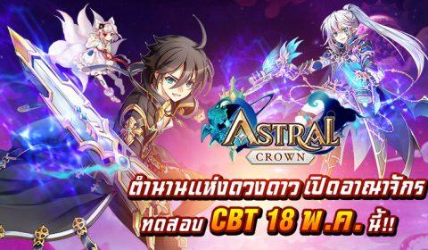 Astral Crown ตำนานแห่งดวงดาว เปิดทดสอบ CBT! 18 พ.ค. นี้