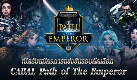 Cabal จัดการแข่งขันสุดเดือด The Path of Emperor เพื่อชิงความเป็นหนึ่ง