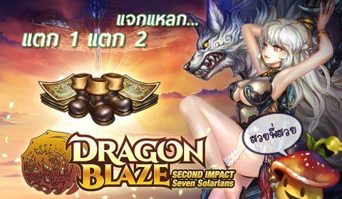 Game-Ded แจกไอเทมเด็ด!! ฉลองอัปเดตใหญ่ซีซั่น 5-3 เกม Dragon Blaze