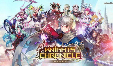 Knights Chronicle เกมใหม่จาก Netmarble ยอดลงทะเบียนพุ่ง 500,000 คน ภายในสัปดาห์แรก!