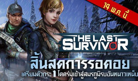 The Last Survivor เกมใหม่แนว Battle Royale เตรียมเปิด Open Beta 14 พ.ค. นี้