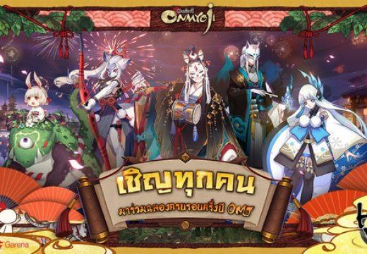 Onmyoji ฉลองครบรอบครึ่งปี เทศกาลแห่งการแจกไม่อั้น!!