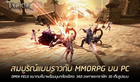 Talion เกมใหม่ MMORPG ฟอร์มยักษ์จาก GAMEVIL เปิด CBT แล้ววันนี้!!