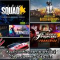 [PC-Steam]ระฆังลั่น! เริ่มแล้ว การลดราคาครั้งใหญ่ของ Steam Summer Sale!