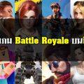 (แนะนำ) รวมเกม Battle Royale บนมือถือทุกเกม!