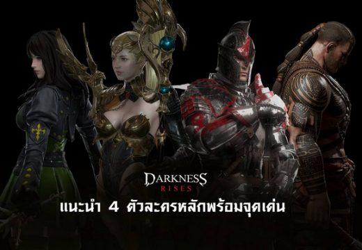 เกมมือถือใหม่ Darkness Rises ใกล้จะมาแล้ว เลือกเล่นอาชีพไหนดี?