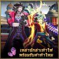 Dragon Project เปิดเผยชุด SS ใหม่ พร้อมกิจกรรมพิเศษเฉพาะผู้เล่นชาวไทย!