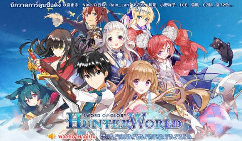 Hunter World เกมใหม่จาก EFUN เปิด CBT แล้ววันนี้ ทั้ง iOS และ Android