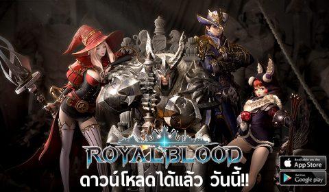Game-Ded แจกไอเทมเพชรฟรี!! เกมใหม่ Royal Blood