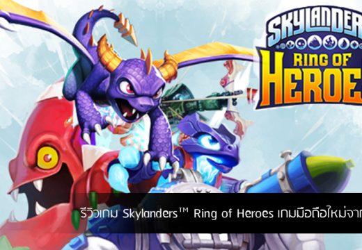 รีวิวเกม Skylanders™ Ring of Heroesเกมมือถือใหม่จากค่าย Com2uS