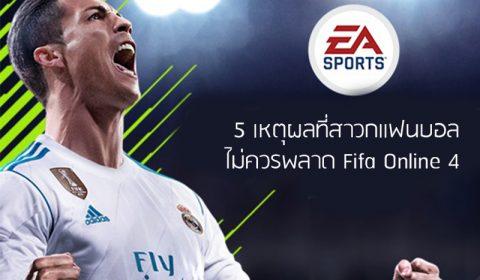 5 เหตุผลที่สาวกแฟนบอลไม่ควรพลาด FIFA Online 4