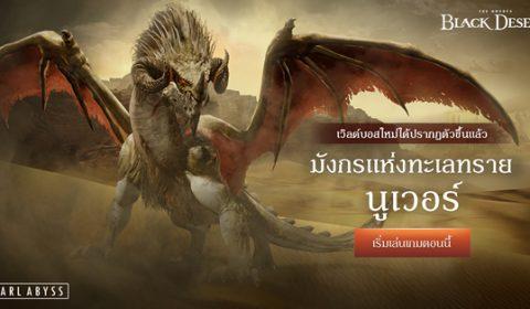 เผชิญหน้ากับ 'นูเวอร์' เวิลด์บอสใหม่ใน Black Desert Online เซิร์ฟเวอร์ไทย