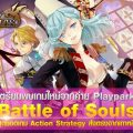 Battle of Souls ผู้สร้างเดียวกับ Summoner Wars เปิด Pre-Register แล้ววันนี้!!