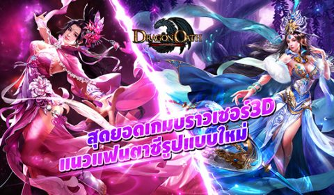 Dragon Oath สัมผัสความเร้าใจในแดนจินตนาการ