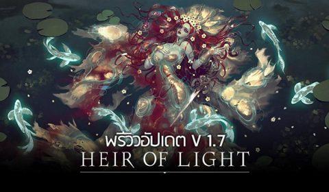 GAMEVIL ปล่อย Heir of Light กับสาวงามคนใหม่และระบบการันตี 5 ดาว!!