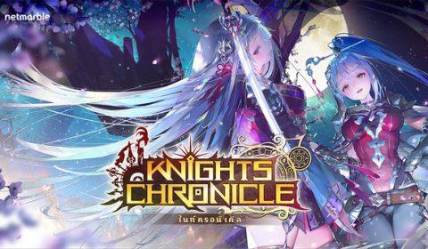 Knights Chronicle ตอกย้ำความมันส์ ปล่อยอัพเดทแรกแล้ววันนี้