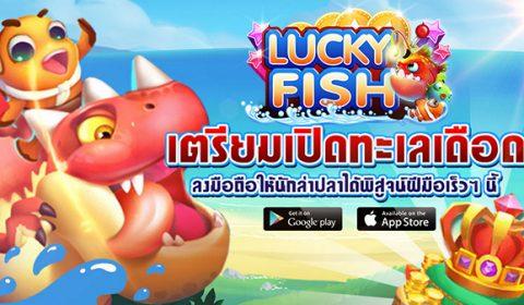 Lucky fish เตรียมเปิดทะเลเดือดให้นักล่าปลามาพิสูจน์ฝีมือเร็วๆ นี้