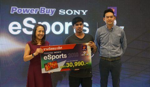 ดวลเดือด!! ศึกตัดสิน Power Buy – Sony E Sport 2018 รอบสุดท้าย