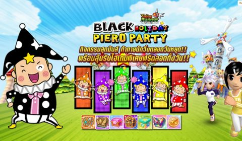 Tales Runner ต้อนรับวันหยุดจัดเต็มความมันส์ The Black Piero Party พบความสนุกเต็มอิ่ม ลุ้นรับไอเทมฟรีตลอดทั้งวัน!!