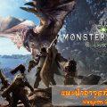 [Monster Hunter World] เลือกอาวุธอะไรดี? มาดูจุดเด่นจุดด้อยของอาวุธทั้ง 14 รูปแบบเบื้องต้น!