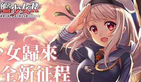 (รีวิวเกมมือถือ) Battleship Girls R ศึกสาวเรือรบจากทีมพัฒนาไต้หวัน
