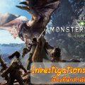 [Monster Hunter World] เคล็ดลับการหาแร่อัพเกรดชุด, ตั๋วแลกชิ้นส่วนหายาก และการทำฟาร์ม!