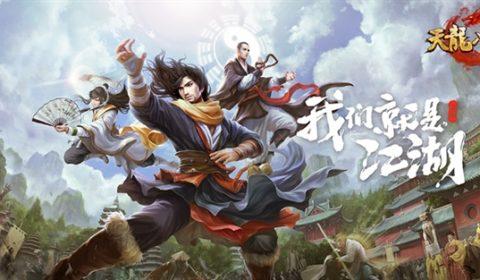 (รีวิวเกมมือถือ) จอมยุทธอสูรมังกรฟ้า เกมกำลังภายในจีนที่โทนเกมเหมือนเกม PC!