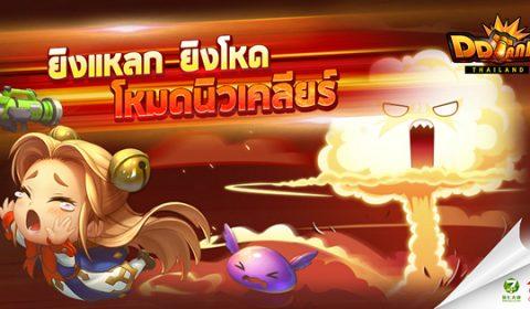 Garena DDTank Thailand มันส์กันต่อเนื่องกับ 'โหมดนิวเคลียร์' และแฟชั่นใหม่ 'ชุดลูกเสือ'