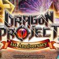 Dragon Project Global ฉลองครบรอบ 1 ปี! จัดกิจกรรมสนุกสนาน แจกของ แจกความสนุก