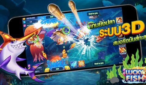 Lucky Fish เกมยิงปลา3D เปิดโหลดที่ Android แล้ววันนี้! ส่วน iOS พบกันเร็วๆนี้
