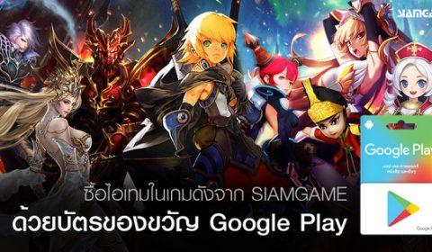 ซื้อไอเทมเกมดังจาก SIAMGAME ด้วยบัตรของขวัญ Google Play ได้แล้ววันนี้