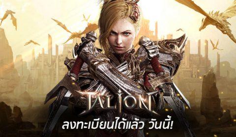 Talion เกม Open World สุดตระการตา เปิดเพจพร้อมลงทะเบียนรับรางวัลเซ็ตใหญ่แล้ว