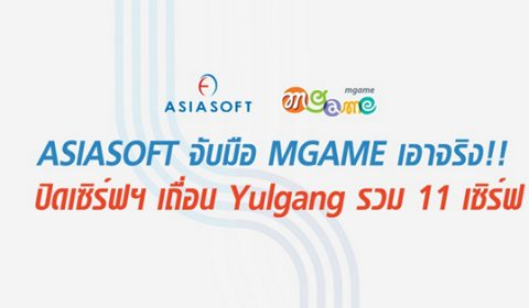 ASIASOFT จับมือ MGAME เอาจริง!!  ปิดเซิร์ฟฯ เถื่อน Yulgang รวม 11 เซิร์ฟฯ