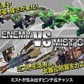 เปิดตัวเกมส์ใหม่ Project Mist Gears ผลงานชิ้นล่าสุดจากผู้สร้าง Brave Frontier