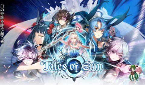(รีวิวเกมมือถือ) Tales of Erin สุดยอดเกม RPG ญี่ปุ่น ทรงพลังทั้งภาพและเนื้อเรื่อง