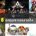 6 สุดยอดเกมคลาสสิก ที่เหล่าเกมเมอร์คิดถึง!