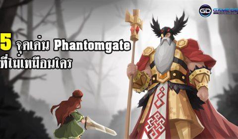 5 จุดเด่น เกม Phantomgate ที่เด่นและไม่เหมือนใคร