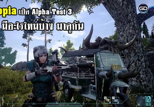 Extopia เปิดทดสอบ Alpha Test 3 มีอะไรใหม่บ้าง มาดูกัน