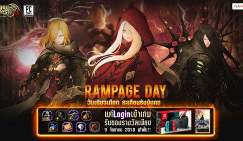 Dragon Nest Rampage Day วันเดียวเดือด สะเทือนรังมังกร